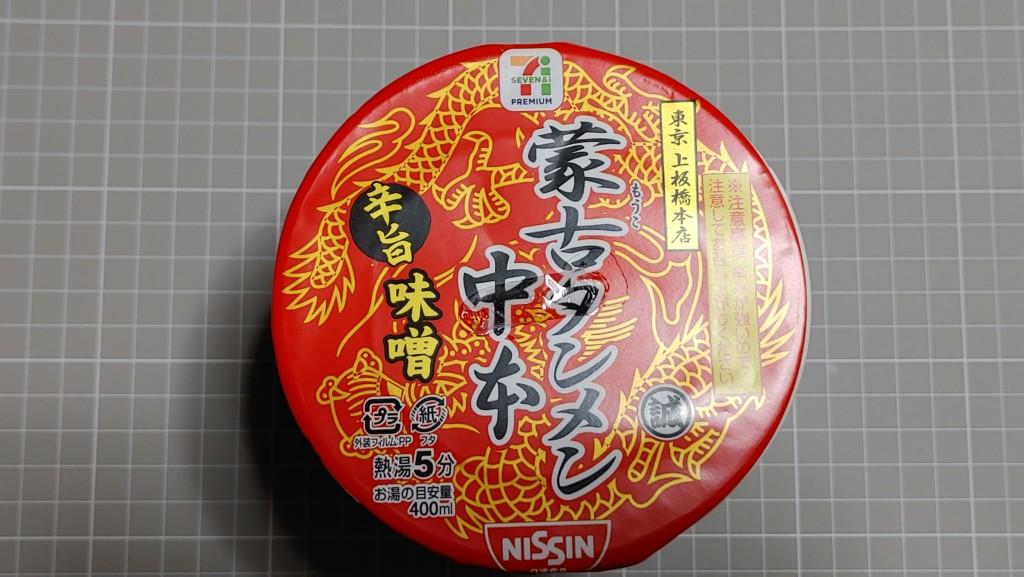 蒙古タンメン中本辛旨馬味噌