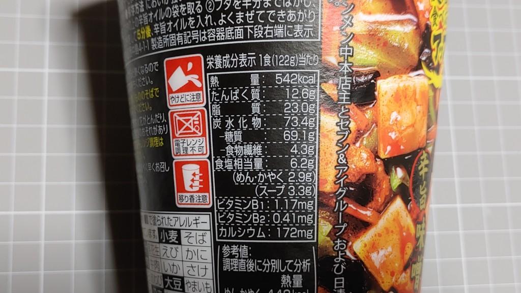 蒙古タンメン中本辛旨馬味噌の栄養素