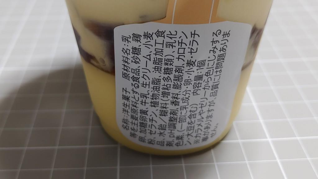 ファミリーマートの窯出しプリンのパフェの原材料