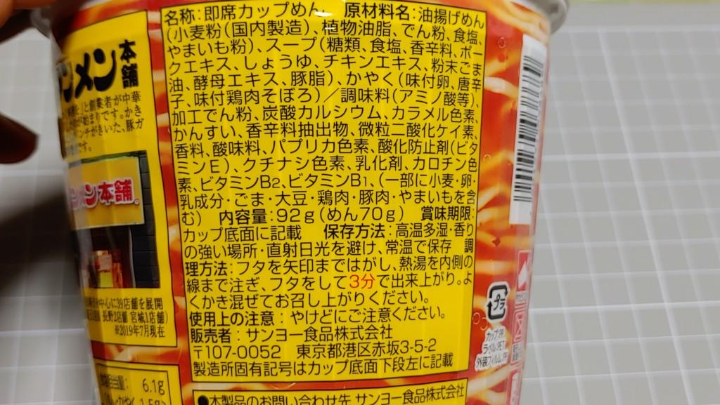 川崎のソウルフード 元祖ニュータンタンメン本舗監修 スタミナタンタンメンの原材料