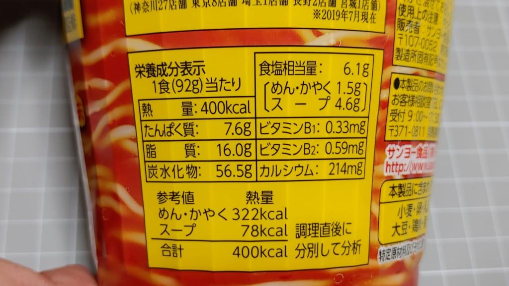 川崎のソウルフード 元祖ニュータンタンメン本舗監修 スタミナタンタンメンの栄養素