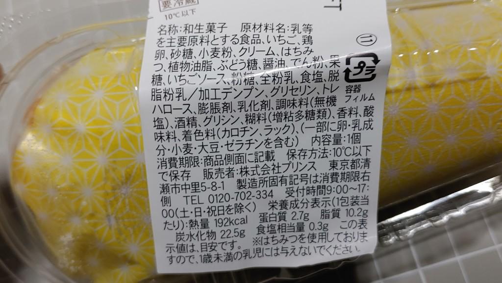 いちごの生どらホイップ&カスタードの原材料と栄養素