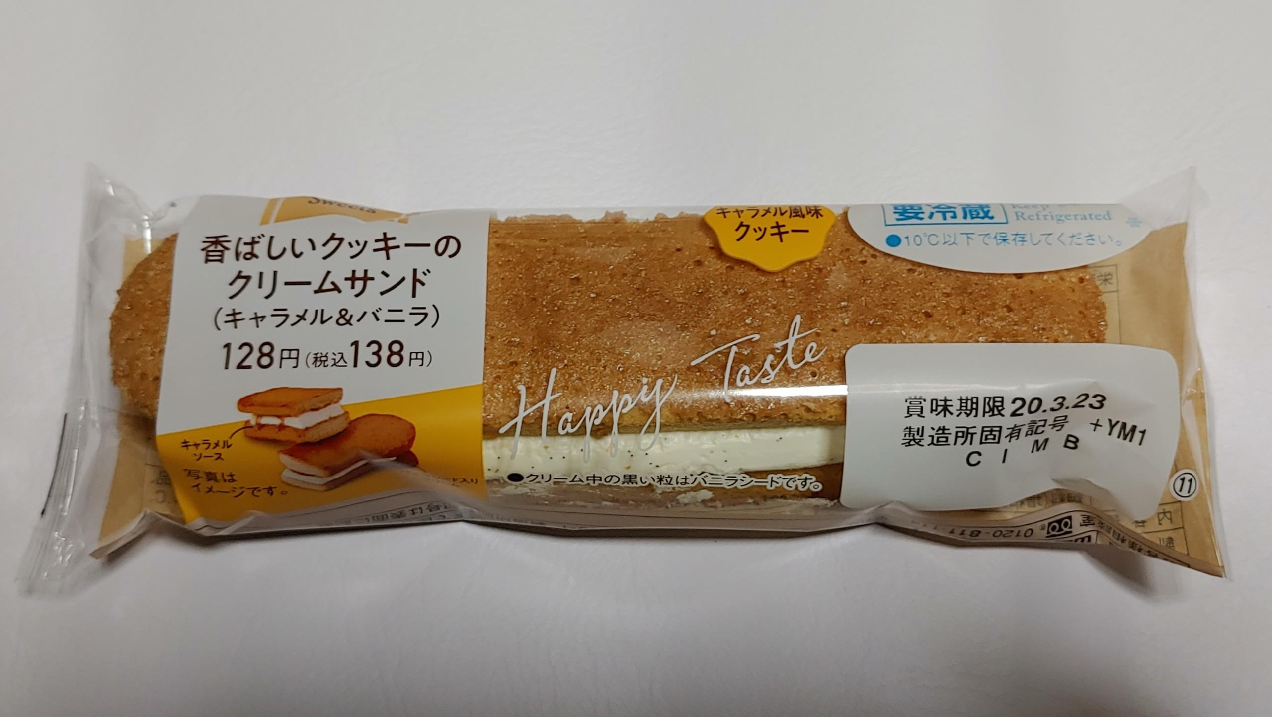ファミリーマートの香ばしいクッキーのクリームサンド