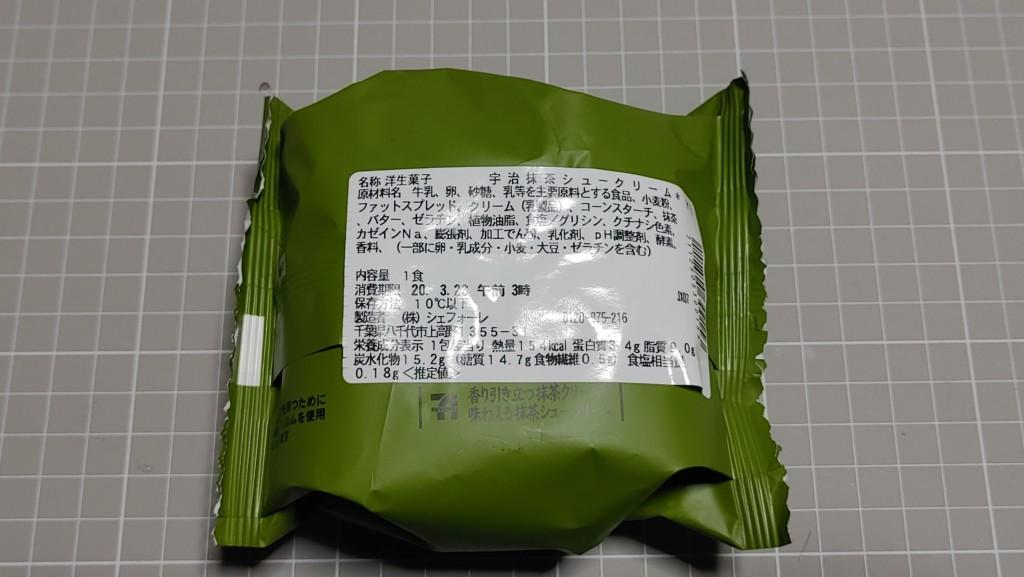 セブンイレブンの宇治抹茶シュークリームの原材料と栄養成分