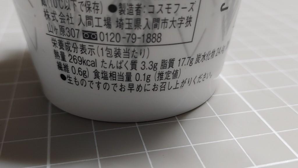 ローソンのUchi Cafeくちどけティラミス