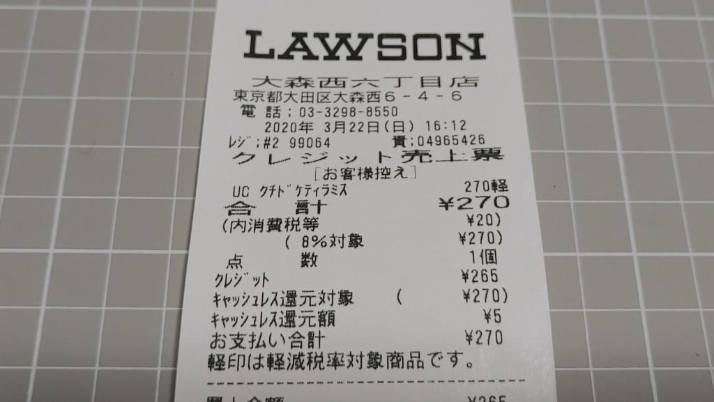 ローソンのUchi Cafeくちどけティラミスのレシート
