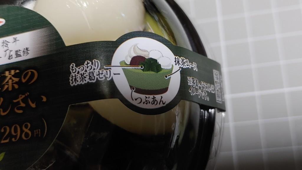 ファミリーマートの旨み抹茶の白玉ぜんざい