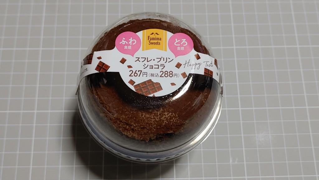ファミリーマートのスフレ・プリンショコラ
