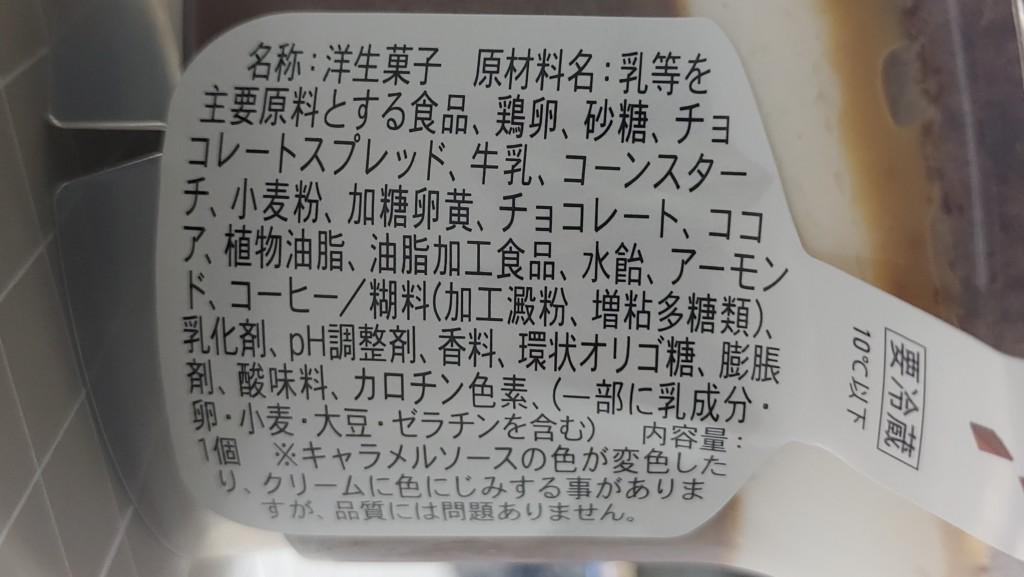 ファミリーマートのスフレ・プリンショコラの原材料