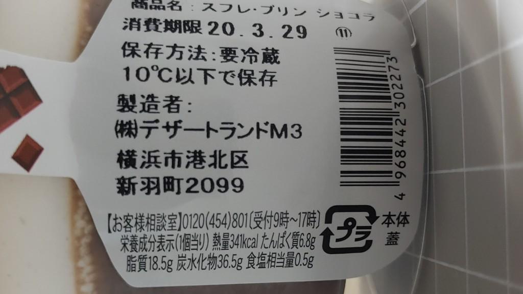 ファミリーマートのスフレ・プリンショコラの栄養成分