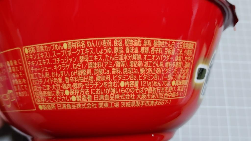 セブンプレミアムゴールドの一風堂 赤丸新味博多とんこつの原材料