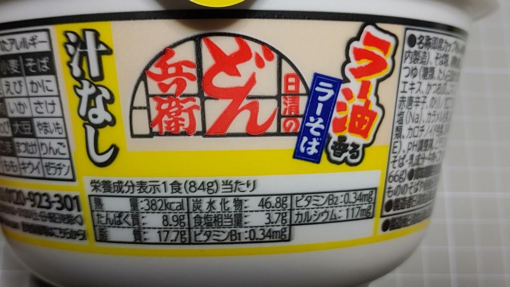 日清のどん兵衛ラー油香るラーそばの栄養成分