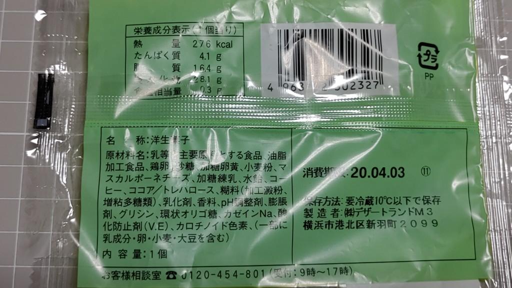 ファミリーマートの濃厚ベイクドティラミスの原材料と栄養成分