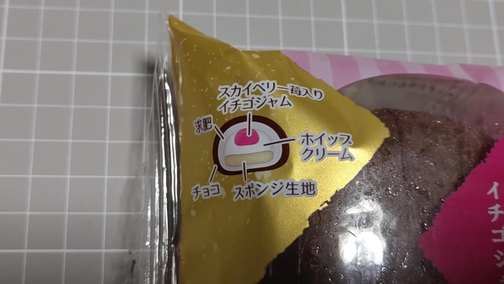 ローソンのチョコとお持ちで包んだケーキ スカイベリー苺入り