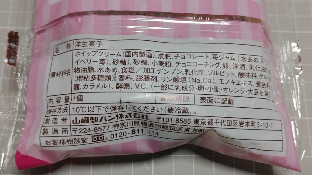 ローソンのチョコとお持ちで包んだケーキ スカイベリー苺入りの原材料