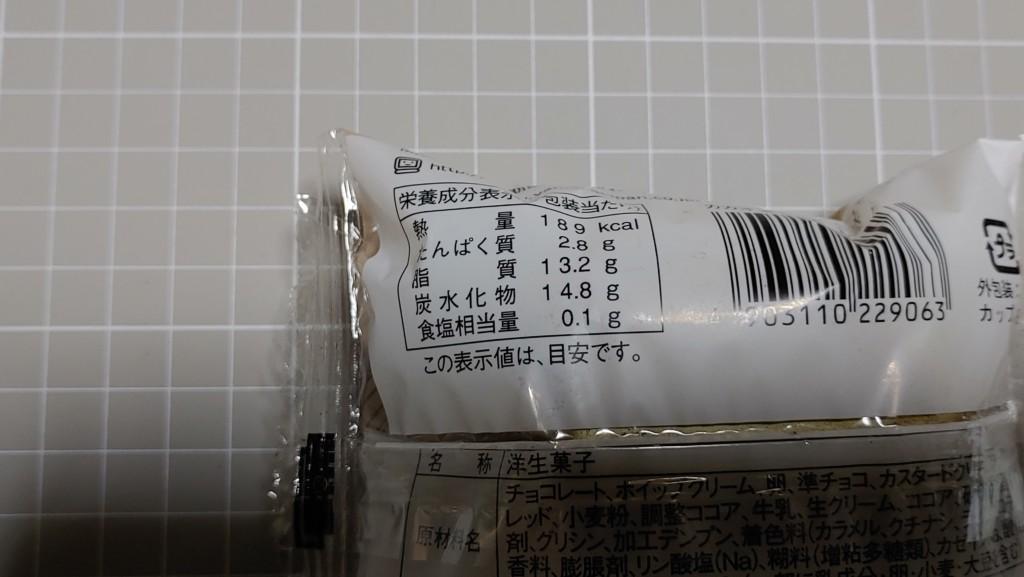 ファミリーマートのカカオ香るシュートリュフの栄養成分