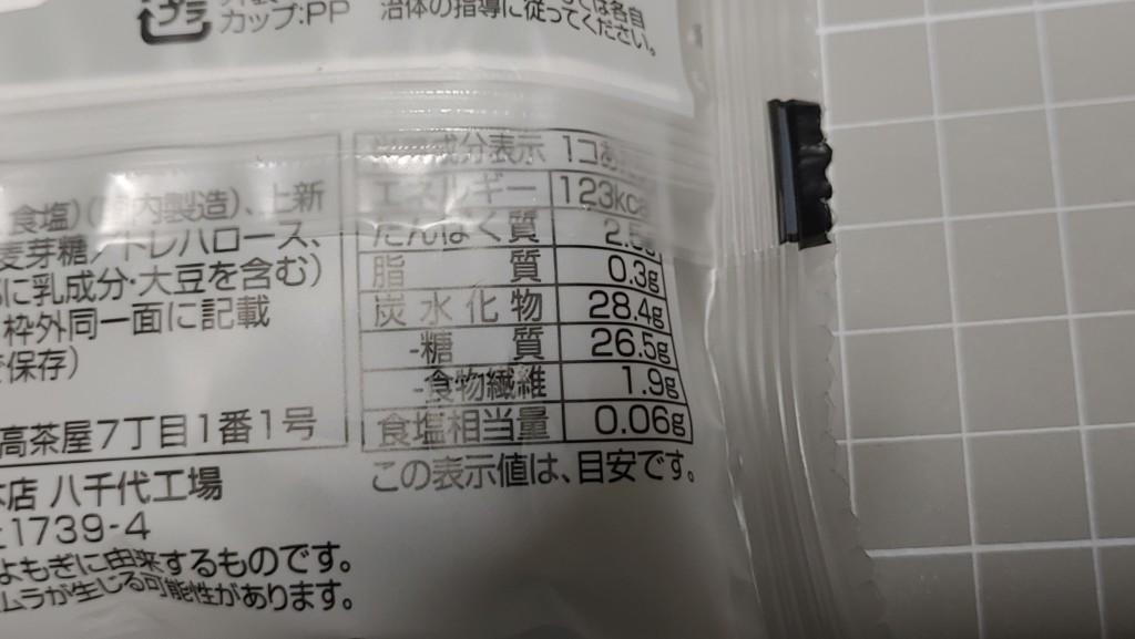 ローソンのUchi Cafe よもぎ香る草餅の栄養成分