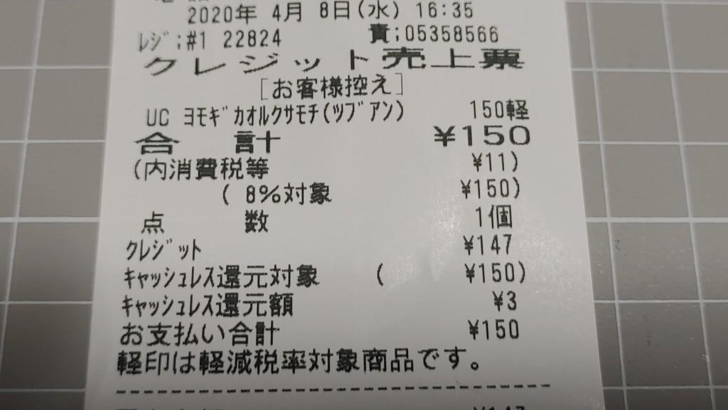 ローソンのUchi Cafe よもぎ香る草餅のレシート