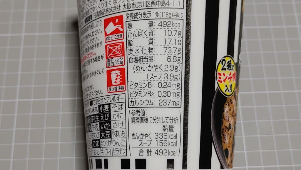 日清 ラ王 黒タンタンの栄養成分