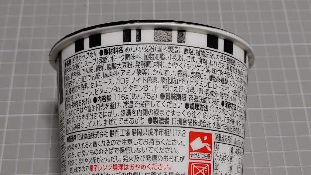 日清 ラ王 黒タンタンの原材料