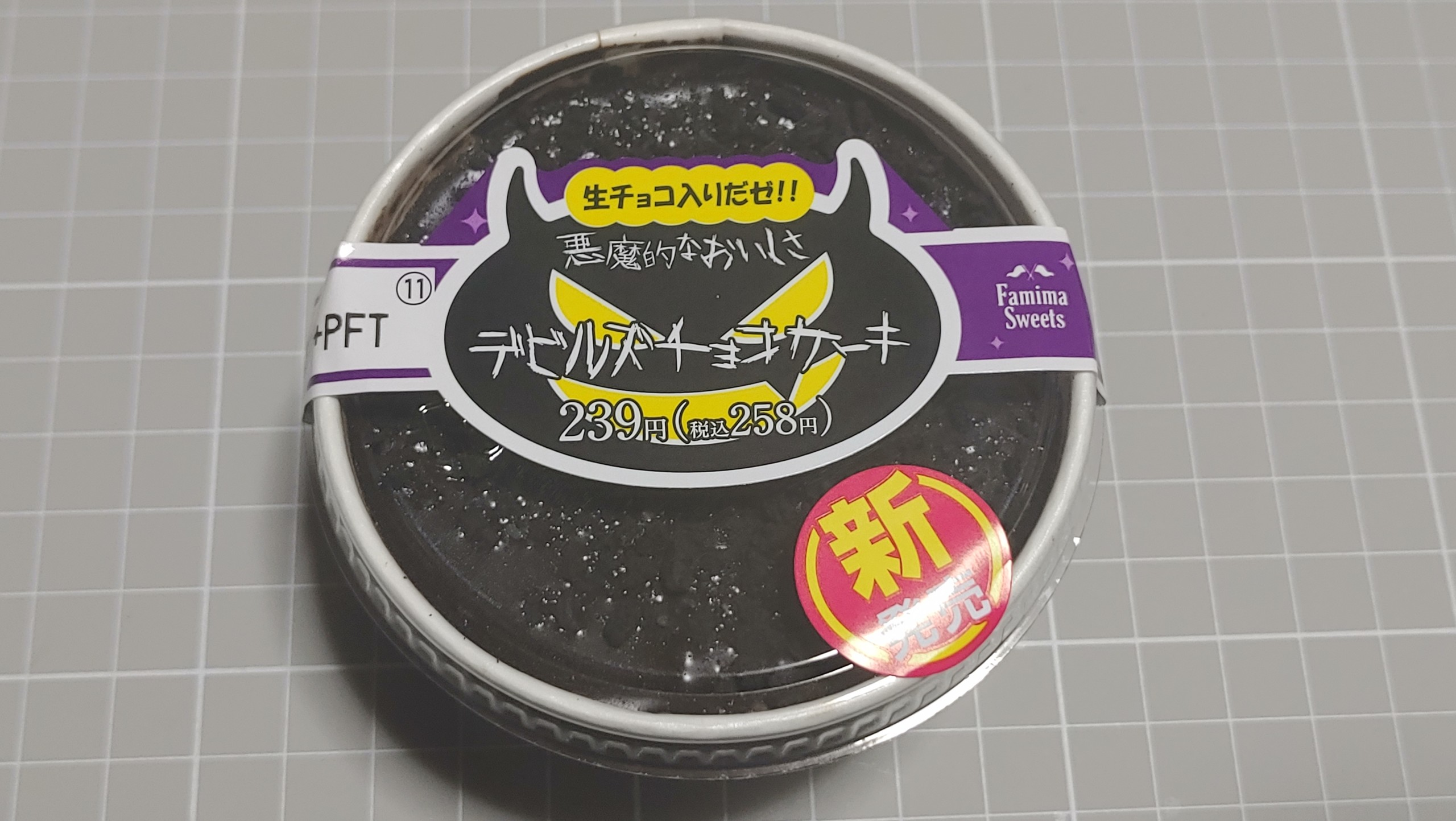 ファミリーマートのFamima Sweets デビルズチョコケーキ
