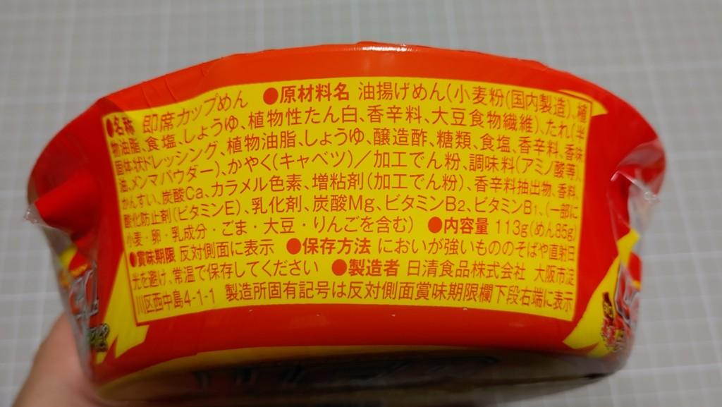 UFO油そば 辛口濃い濃いラー油マヨの原材料