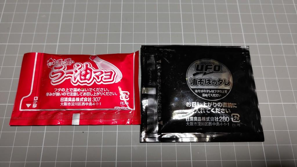 UFO油そば 辛口濃い濃いラー油マヨのソース