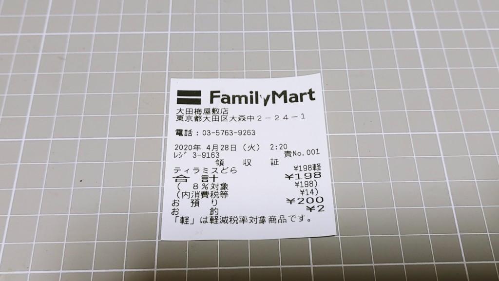 ファミリーマートのFamima Sweets ティラミスどらのレシート