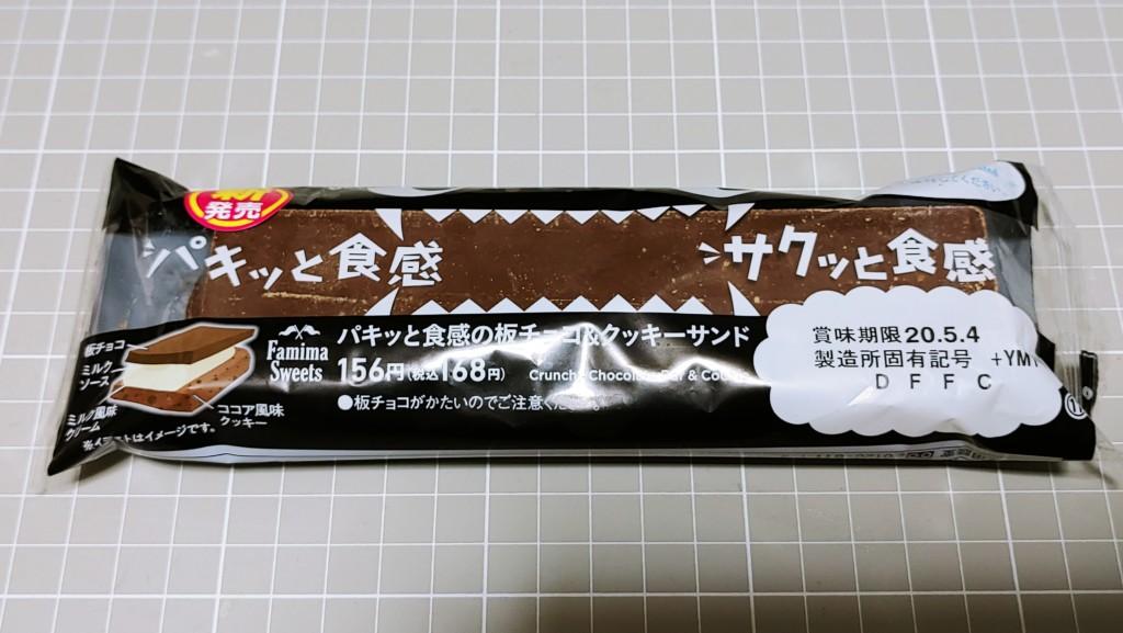 パキッと食感の板チョコ&クッキーサンド