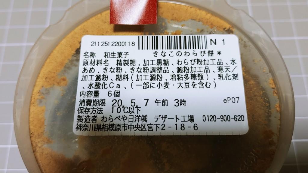 セブンイレブンの京風きなこのわらび餅 黒蜜入りのカロリーと原材料