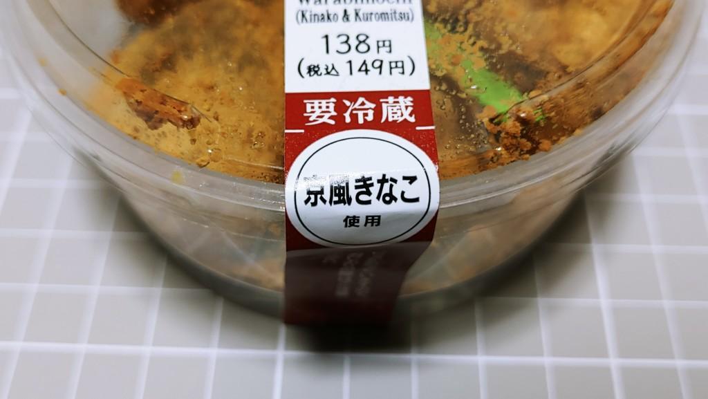 セブンイレブンの京風きなこのわらび餅 黒蜜入り
