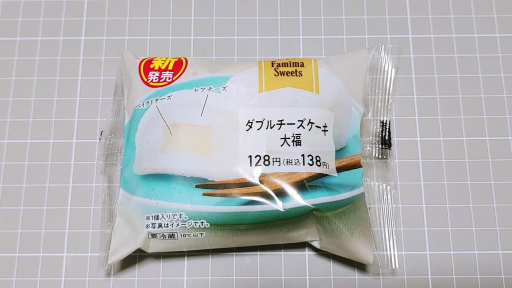 ファミリーマートのダブルチーズケーキ大福