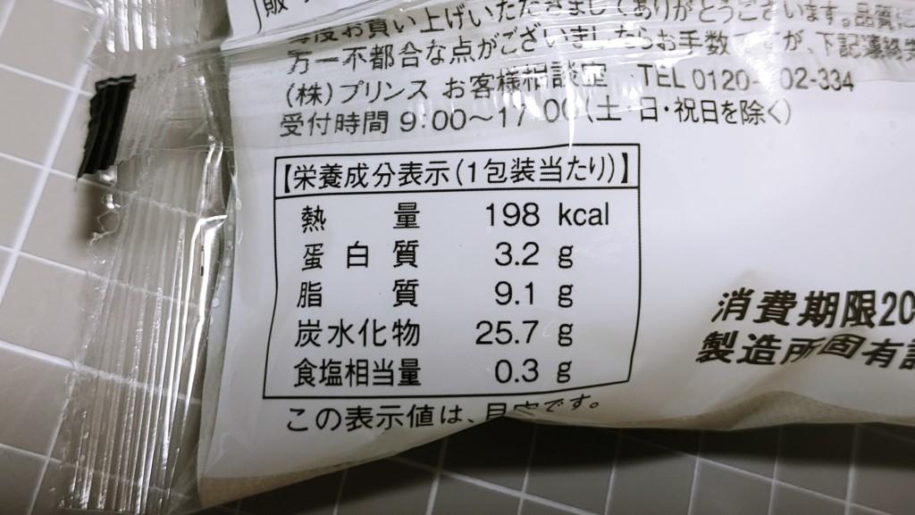 ファミリーマートのダブルチーズケーキ大福のカロリー