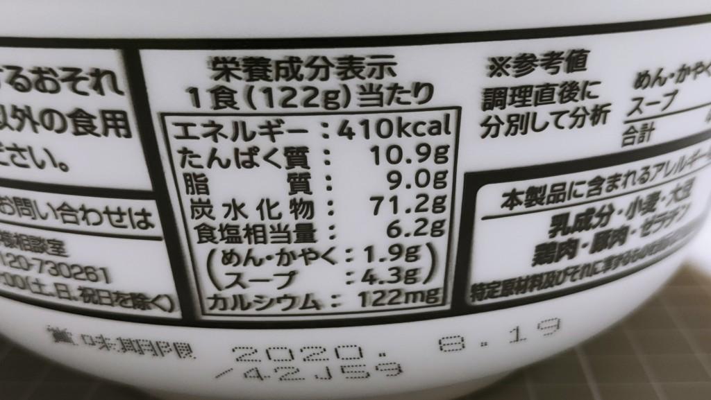 寿がきや 小田原タンタン麺のカロリー