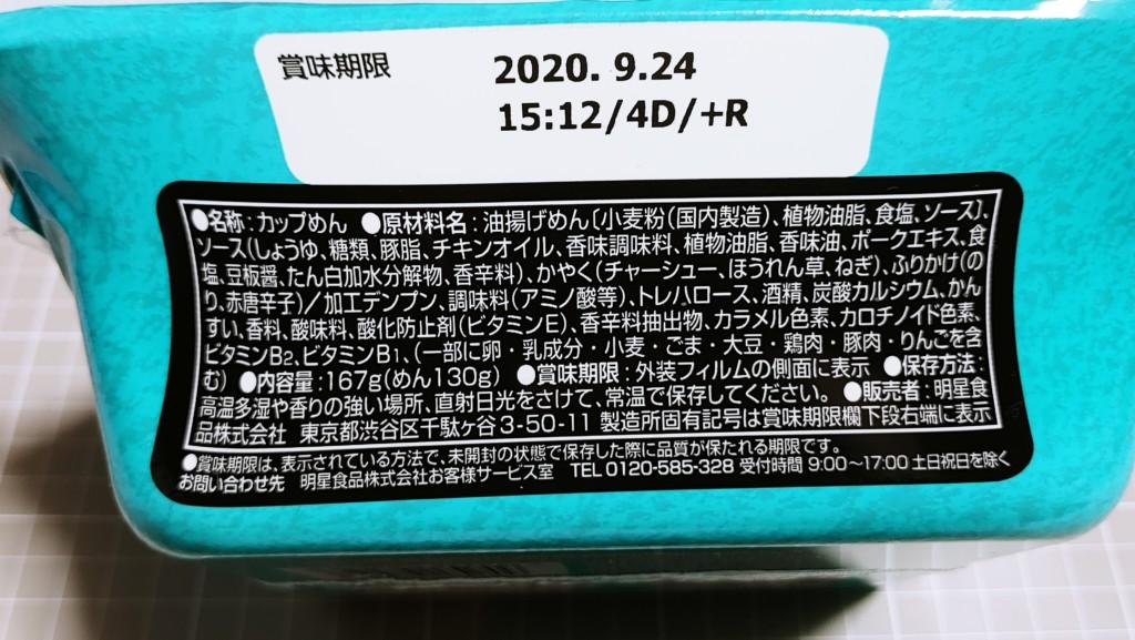 六角家 家系油そばの原材料