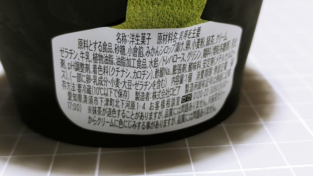ファミリーマートの旨み抹茶のパフェの原材料