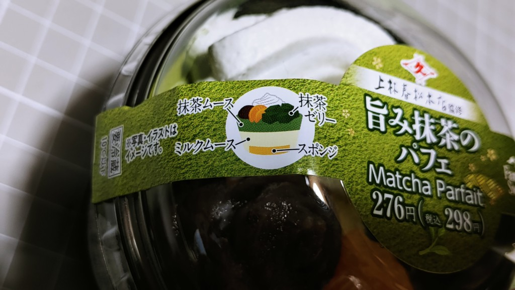 ファミリーマートの旨み抹茶のパフェ
