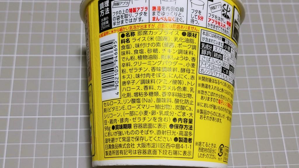 日清 立川マシマシ全力監修 ウマ汁こってりマシライスの原材料