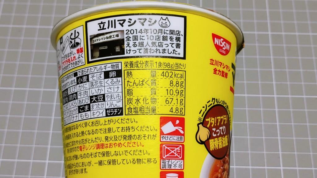 日清 立川マシマシ全力監修 ウマ汁こってりマシライスのカロリー
