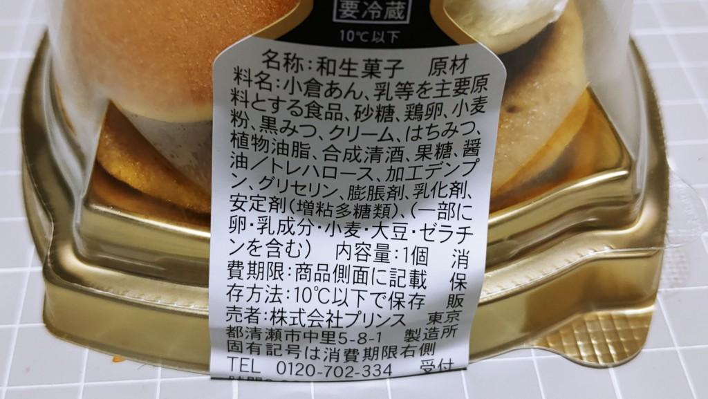 ファミリーマート 榮太樓監修 黒みつしみうま生どら焼きの原材料