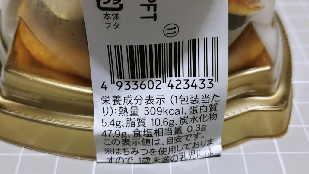 ファミリーマート 榮太樓監修 黒みつしみうま生どら焼きのカロリー
