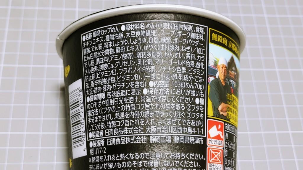 日清 カップラーメン 無鉄砲 濃厚とんこつの原材料