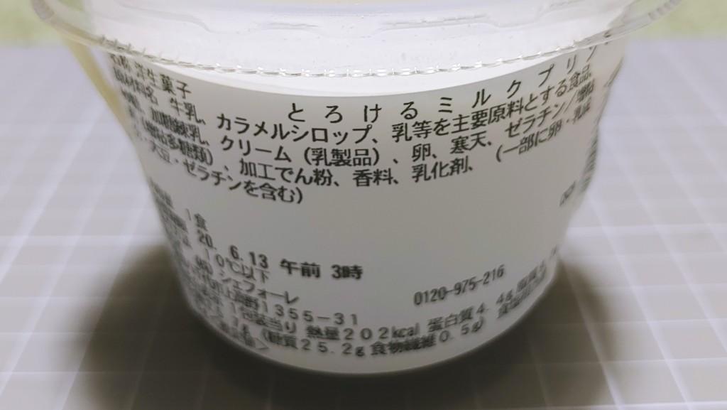 セブンイレブンのとろけるミルクプリンの原材料