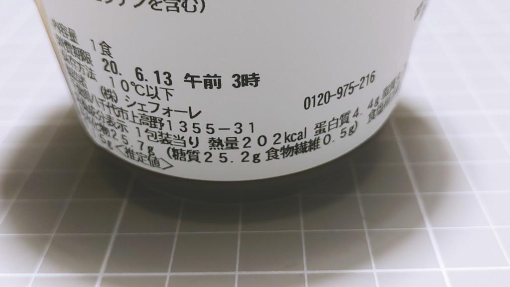 セブンイレブンのとろけるミルクプリンのカロリー