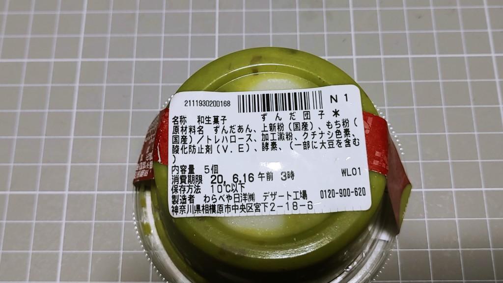 セブンイレブンの枝豆の風味豊かなずんだ団子の原材料