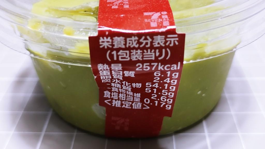 セブンイレブンの枝豆の風味豊かなずんだ団子