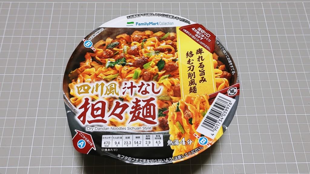 ファミリーマートの四川風汁なし担々麺