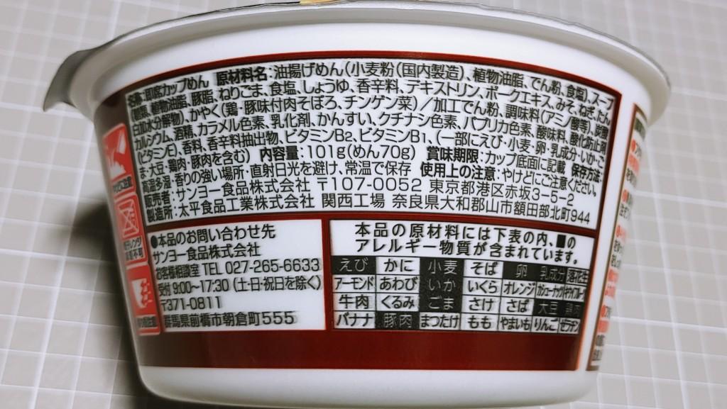 ファミリーマートの四川風汁なし担々麺の原材料