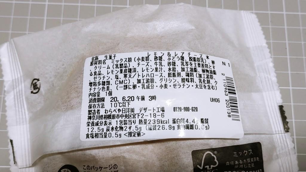 セブンイレブンのパンケーキ レモン&レアチーズの原材料