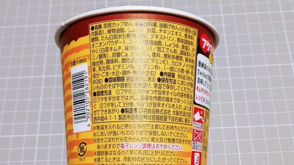 日清 チキンラーメン アクマのキムラーの原材料